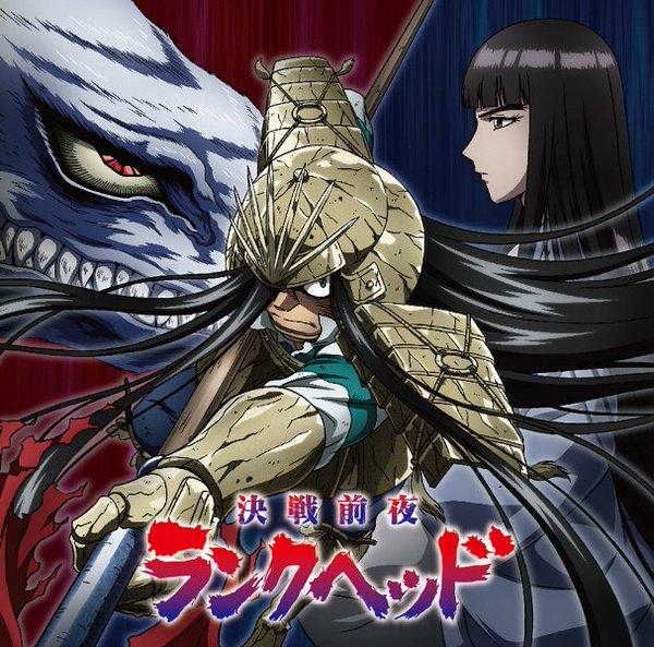 "OST Anime ""Ushio To Tora"" Serial Ketiga"
